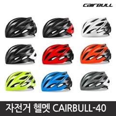 CAIRBULL 사이클 헬멧 CB-40