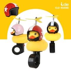 러버덕 오리전조등 헬멧 프로펠러포함