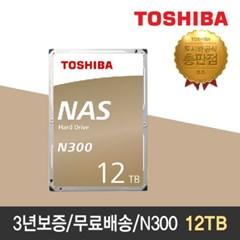 [도시바 공식총판]도시바 N300 12TB NAS HDD/7200RPM