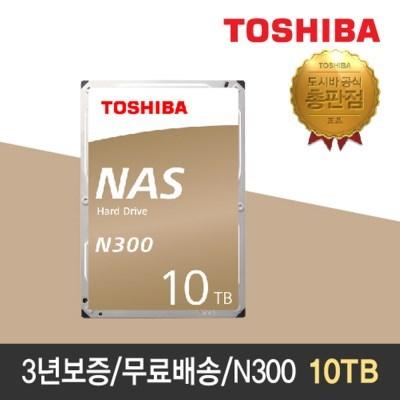 [도시바 공식총판]도시바 N300 10TB NAS HDD/7200RPM