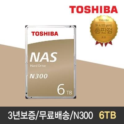 [도시바 공식총판]도시바 N300 6TB NAS HDD/7200RPM