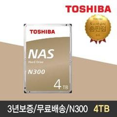 [도시바 공식총판]도시바 N300 4TB NAS HDD/7200RPM