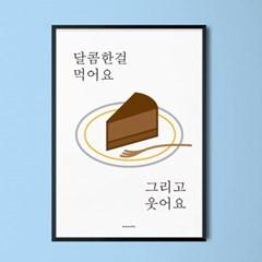 달콤한 걸 먹고 웃어요 M 유니크 디자인 포스터 카페 디저트