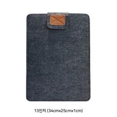 펠트 아이패드/노트북 파우치 13인치(다크 그레이)