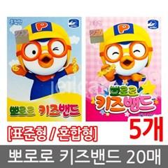 뽀로로 키즈밴드 20매 5갑/표준혼합형/어린이반창고