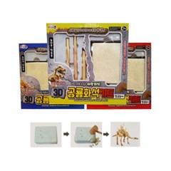 어린이장난감 초등 과학키트 공룡화석 발굴놀이 키트