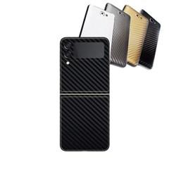 갤럭시 Z플립3 휴대폰 카본스킨 보호필름(샤프블랙)