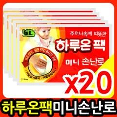 하루온팩 미니 손난로 8시간지속 20개/핫팩/핸드워머