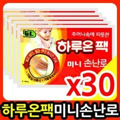 하루온팩 미니 손난로 8시간지속 30개/핫팩/핸드워머