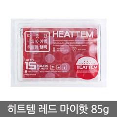 히트템 레드 85g 1개/히트템핫팩/손난로/보온대/핫팩