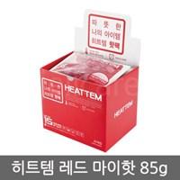히트템 레드 85g 20개/히트템핫팩/손난로/보온대/핫팩