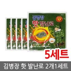 김병장 핫 발난로 2개입 5세트/보온대/핫팩/찜질팩