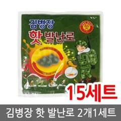김병장 핫 발난로 2개입 15세트/보온대/핫팩/찜질팩