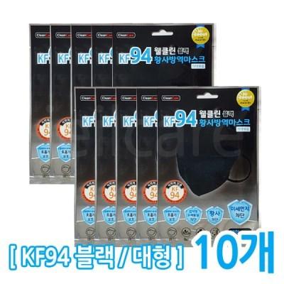 웰클린 황사마스크 KF94 블랙 대형 10매 /미세먼지