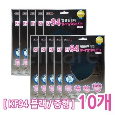 웰클린 황사마스크 KF94 블랙 중형 10매 /미세먼지