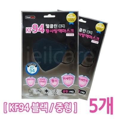 (무료배송) 웰클린 황사마스크 KF94 블랙 중형 5매