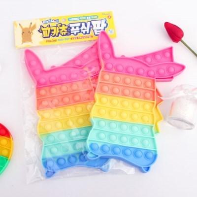 kc인증 피카츄 정품 대형20cm 레인보우 푸쉬팝 틱톡 팝잇 뽁뽁이