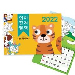 [두두엠] 십이간지 컬러링 달력만들기 (2022년 벽걸이형)