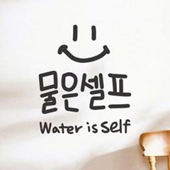 물은셀프 한글영어 손글씨 스마일 가게 음식점 인테리어 스티커
