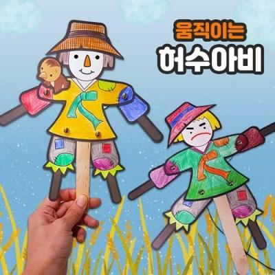 [두두엠] 움직이는 허수아비(5인세트)