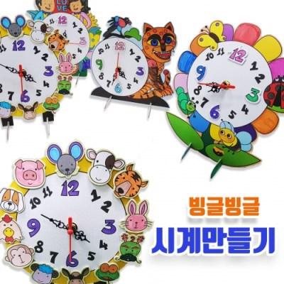 [두두엠] 빙글빙글 시계만들기 (디자인 5종)