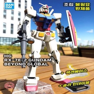 조립완료 완성품 HG RX-78-2 GUNDAM 건담 전시킷 제공