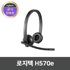 [로지텍코리아 공식판매점] 로지텍 USB Headset Stereo H570e