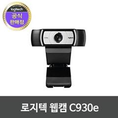 [로지텍코리아 공식판매점] 로지텍 Webcam C930e 화상카메라