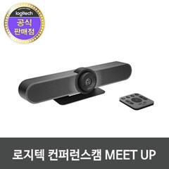 [로지텍코리아 공식판매점] 로지텍 MeetUp 화상카메라