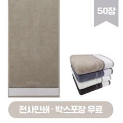 송월 CM모던스티치 전사타월 50매 전사무료 기념수건 답례품