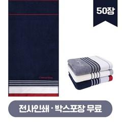 송월 CM포라인 전사타월 50매 전사무료 기념수건 답례품