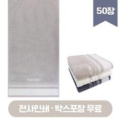 송월 샤보렌 디럭스 전사타월 50매 전사무료 기념수건 답례품