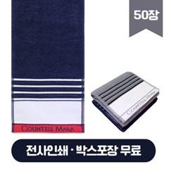 송월 CM포라인스포츠20 전사타월 50매 전사무료 기념수건