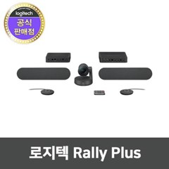 [로지텍코리아 공식판매점] 로지텍 Rally Plus 화상카메라