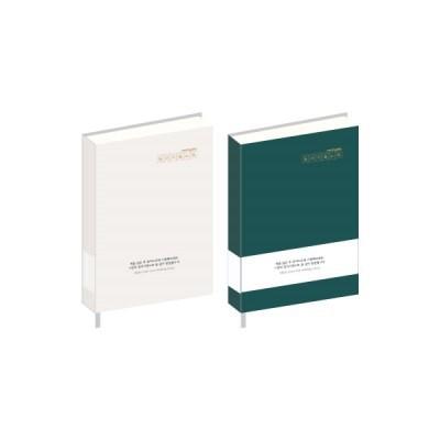 5000 독서기록노트(항균)