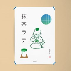 말차 라떼 M 유니크 인테리어 디자인 포스터 라테 녹차 카페