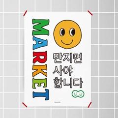 만지면 사야합니다 M 유니크 인테리어 디자인 포스터 마켓 상점