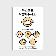 [poster]마스크를 착용해주세요 !