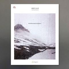 레위기.쓰다 (필사책)