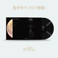 라포엠(LA POEM) - [월하연가(月下戀歌)] 스페셜 LP