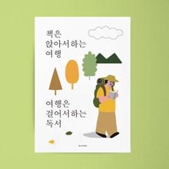 여행과 독서2 M 유니크 인테리어 디자인 포스터 책 도서관