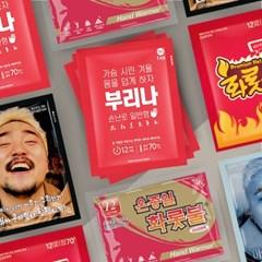 무료배송 국내제작 랜덤 핫팩 손난로 80g 50매