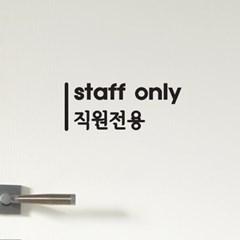 세로라인 staff only 직원전용 가게 매장 인테리어 스티커