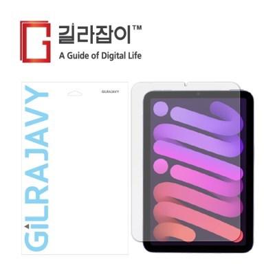 아이패드 미니 6세대 블루라이트차단 강화유리 + 후면 1매