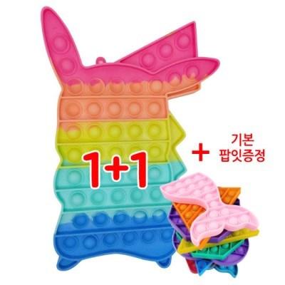 kc인증 포켓몬스터 피카츄  푸쉬팝 팝잇 1+1 기본랜덤 뽁뽁이