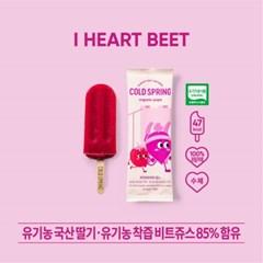 콜드스프링 유기농 딸기 비트  아이스 팝스 아이하트비트 5개입