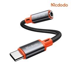 Mcdodo 맥도도 Lite C타입 to DC3.5mm 오디오 젠더