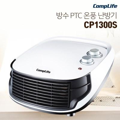 컴프라이프 욕실난방기 욕실온풍기 CP1300S