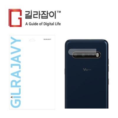 LG V60 ThinQ 5G 후면카메라 9H 나노글라스 보호필름 2매