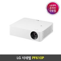 LG시네빔 PF610P 빔프로젝터